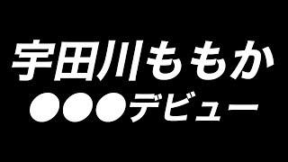 宇田川ももか、○○○デビューします