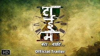 Time Bara Vait - Official Trailer - Satish Rajwade, Bhushan Pradhan, Nidhi Oza