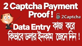 How to Withdraw Money From 2 captcha | Earn Online Doing Data Entry work | 2 captcha Payment proof