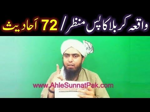 WAQIA-e-KARBLA ka HAQEEQI Pas-Manzer 72-Saheh AHADITH (Total 150-Saheh ISNAAD) ki Roshani main !!!