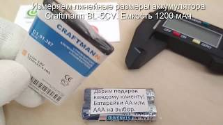 Аккумулятор BL-5CV для Vertu Ascent Ti, Signature S Design, Ascent 2010 (Vertu X) - 1200 mAh