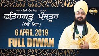 FULL DIWAN | Day 1 | Fatehgarh Panjtoor (Moga) | 6 April 2018 | Dhadrianwale