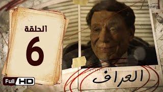 مسلسل العراف الحلقة 6 السادسة HD بطولة عادل امام - The Oracle Series