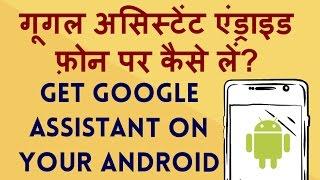 Google Assistant on Android (No Root) in Hindi. गूगल असिस्टेंट हिंदी