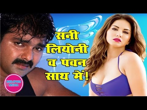 Xxx Mp4 Sunny Leone And Pawan Singh Bhojpuri Actor First Time In Together 3gp Sex