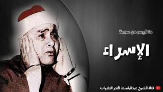 أهدي هذه التلاوة لمن لا يعرف إمام المقرئين !! مصطفى إسماعيل   الإسراء   1948م   جودة عالية HD