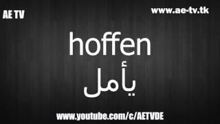 أهم 120 فعل في اللغة الألمانية مع الترجمة باللغة العربية