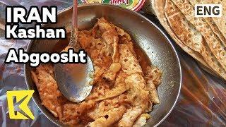 【K】Iran Travel-Kashan[이란 여행-카샨]전통요리 압구시트/Abgoosht/Tradition food/Lavash/Bread/Sarvi sara resturant