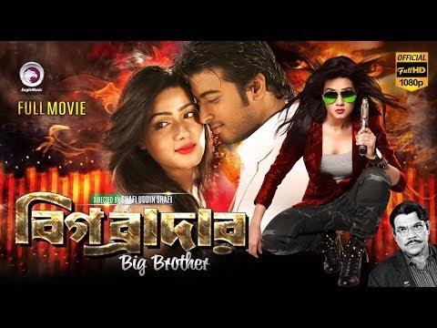 Xxx Mp4 Big Brother 2015 Bangla Movie Mahiya Mahi Shipan Eagle Movies OFFICIAL BANGLA MOVIE 3gp Sex