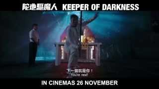 [Trailer] 陀地驅魔人Keeper of Darkness