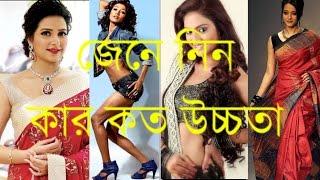 কলকাতা নায়িকাদের কার কত উচ্চতা | Kolkata Actresses Real Height