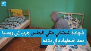 شهادة شيشاني مثلي الجنس هرب إلى روسيا بعد اضطهاده في بلاده