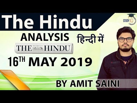 Xxx Mp4 16 MAY 2019 The Hindu Editorial News Paper Analysis UPSC SSC IBPS Current Affairs 3gp Sex