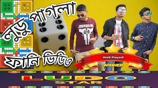 লুডু পাগলা   Bangla new funny video   E Kemon Ludo   Ludo Star Special   samtube bd   Pranto Bhaiya