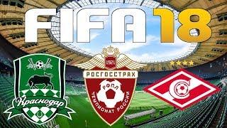FIFA 18 - Russian Premier League - KRASNODAR vs SPARTAK MOSCOW