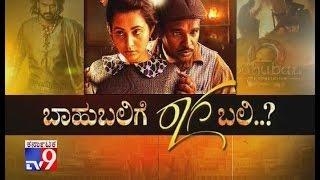 `Bahubalige Raaga Bali`: Threatres Remove `Raaga` Movie for `Bahubali 2` Release