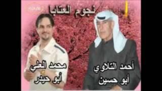أقوى محاورة عتابا بين الملك أحمد التلاوي والنجم محمد العلي - الجزء 3