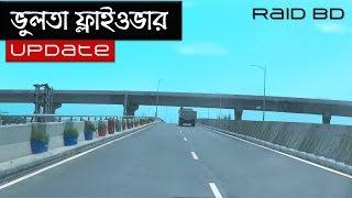 ভুলতা ফ্লাইওভার খুলে দেয়া হয়েছে | Road View | Bhulta Flyover | Raid BD