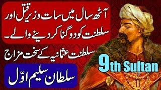 Sultan Selim I / 9th Ruler of  Saltanat e Usmania (Ottoman Empire)  Hindi & Urdu.