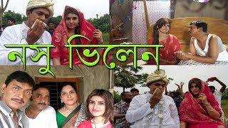 bangla natok Nosu Vilen | নসু ভিলেন | Anika Kabir Shakh | concol | CfenglishTv