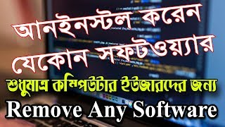 How To Uninstall or Remove Any Software Bangla Tutorial