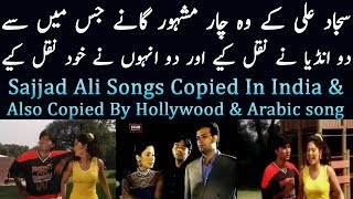 Sajjad Ali Songs Copied In India & Also Copied By Hollywood & Arabic Song    Plagiarism In Bollywood
