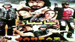 Pashto Full Action Telefilm,JAAN BAAZ - Arbaz Khan,Hussain Swati,Pushto Serious Movie