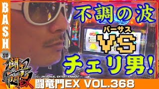【バーサス】チェリ男  闘竜門EX vol.368《K-POWERS大安寺店》 [BASHtv][パチスロ]