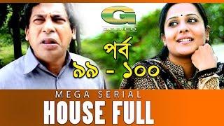 Drama Serial | House Full | Epi 99 -100 || ft Mosharraf Karim, Sumaiya Shimu, Hasan Masud