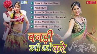 Rajasthani Lokgeet 2016 | Banadi Ubhi Araj Kare | Nonstop | Hit Love Songs | Paras Pawar | Jukebox
