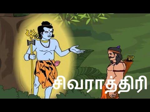 சிவராத்திரி   Lord Shiva Tamil Stories I Shivarathri