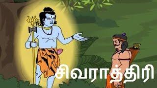 சிவராத்திரி | Lord Shiva Tamil Stories