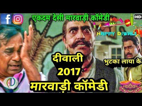 Xxx Mp4 दीवाली री देसी मारवाड़ी कॉमेडी Diwali 2017 Marwadi Dubbed Comedy सुपरहिट मारवाड़ी कॉमेडी वीडियो 3gp Sex