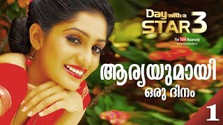 Badai Bungalow Fame Arya Rohit   Day with a Star   EP 11   Part 01   Kaumudy TV