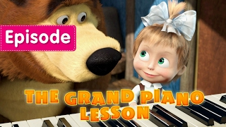 Masha and The Bear - The Grand Piano Lesson (Episode 19) New video for kids 2017
