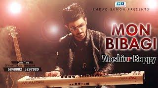 Mon Bibagi | Moshiur Bappy | Emdad Sumon | Lyrical Video | Eid Exclusive | Bangla New Song | 2017
