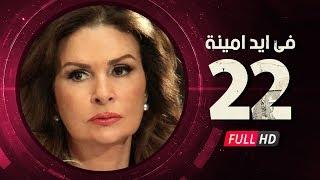Fi Eid Amina Eps 22 - مسلسل في أيد أمينة - الحلقة الثانية والعشرون - يسرا وهشام سليم