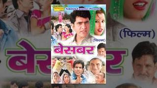 Besabar | बेसबर | Uttar Kumar, Shalu Sharma, Raju Maan | Haryanvi Movies