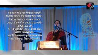 Bhora Thak Smriti Sudhay - Jayati Chakraborty