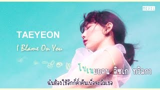 karaoke thaisub i blame on you taeyeon