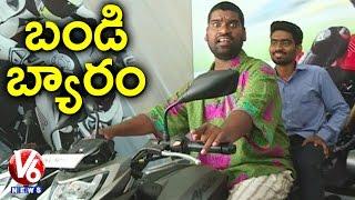 Bithiri Sathi Buys New Bike | Funny Conversation On Two Wheeler Companies Discount | Teenmaar News