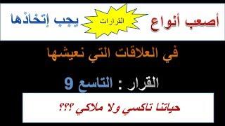 عمرو جرانة | القرار 9 حياتي لازم تكون تاكسي مش ملاكي