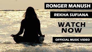 Ronger Manush   Rekha Sufiana   Official Music Video   Bangla   2017