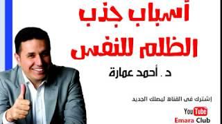 أسباب جذب الظلم للنفس و أنواعه - د أحمد عمارة Ahmed Emara