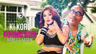 Ki Kore Kormu Biya   Bangla Comedy Song   Kabila   Nasrin   2017 Full HD