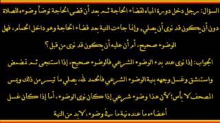 حكم من نوى الوضوء الشرعي بعد قضاء الحاجة - العلامة عبد العزيز بن باز رحمه الله