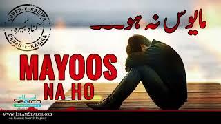 Allah ki Rehmat se Mayoos Na Ho ┇ Gunah-e-Kabira ┇ #Pareshan ┇ IslamSearch