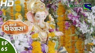 Mann Mein Vishwaas Hai - मन में विश्वास है - Episode 65 - 25th May, 2016