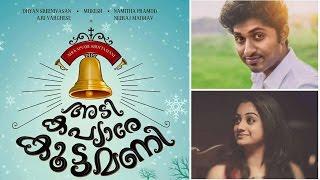 latest malayalam movie 2015 Adi kappiyare Kuttamani (അടി  കപ്യാരെ കൂട്ടമണി)