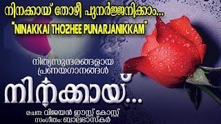 Ninakkai Thozhee with Lyrics   Ninakkai ( Ninakkai Series)   Biju Narayanan